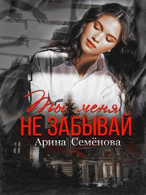 Подписка! Ты меня не забывай. Арина Семенова