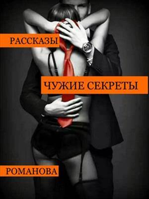 Чужие секреты. Виктория Романова