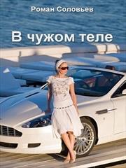 В чужом теле. Роман Соловьев