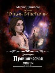 Практическая магия. Мария Данилова
