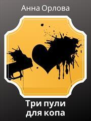 Предзаказ! Три пули для копа. Анна Орлова
