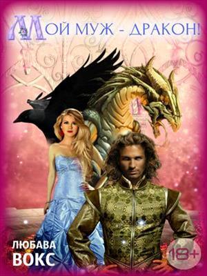 Мой муж - дракон! Любава Вокс