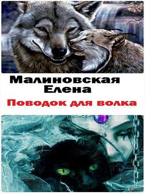 Любовь и вороны - 3. Поводок для волка. Елена Малиновская