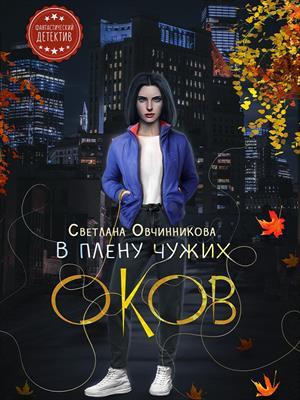 В плену чужих оков. Светлана Овчинникова