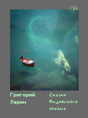 Сказки Индийского океана. Григорий Лерин