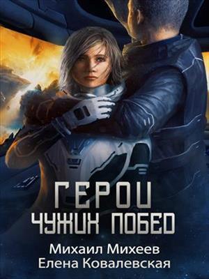 Герои чужих побед. Елена Ковалевская, Михаил Михеев