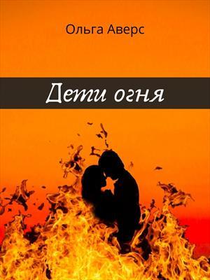Дети Огня. Ольга Аверс