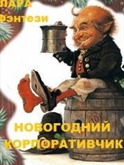 Новогодний корпоративчик (минирассказ)
