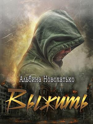 Выжить. Альбина Новохатько