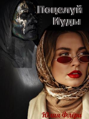 Поцелуй Иуды. Юлия Флери