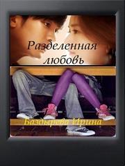 Разделенная любовь. Ирина Баздырева
