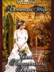 Семь королевских невест. Тори Халимендис