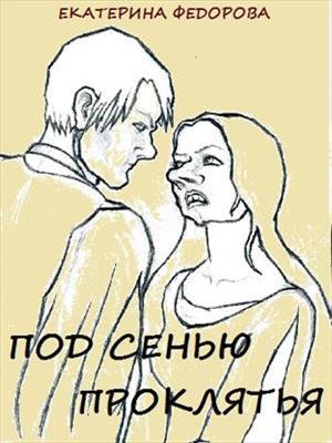 Под сенью проклятья. Екатерина Федорова