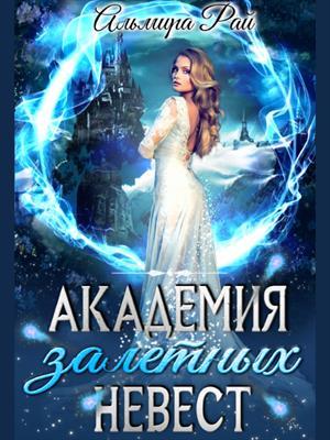 Академия залетных невест. Альмира Рай