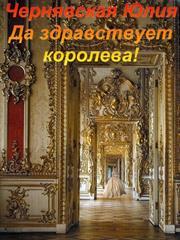 Да здравствует королева! Юлия Чернявская