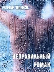 Неправильный Роман. Евгения Чепенко