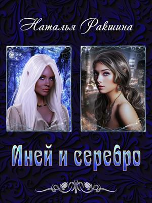 Иней и серебро. Наталья Ракшина