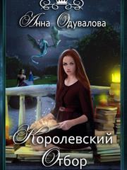 Королевский отбор. Анна Одувалова