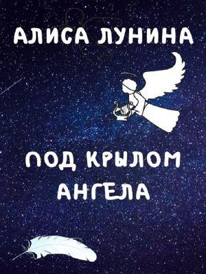 Под крылом ангела. Алиса Лунина