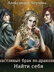 Счастливый брак по-драконьи. Найти себя. Александра Черчень
