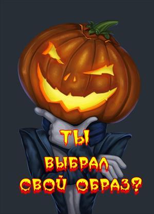 А ты выбрал свой образ на Хэллоуин? Консультация мастера
