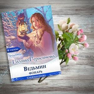 """Отзыв на книгу Галины Герасимовой """"Ведьмин фонарь"""""""