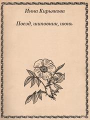 Поезд, шиповник, июнь. Инна Кирьякова