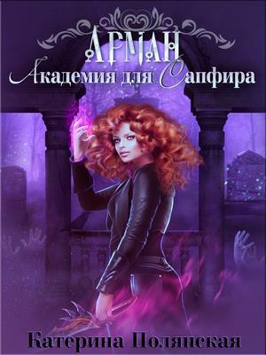 Академия для Сапфира. Катерина Полянская