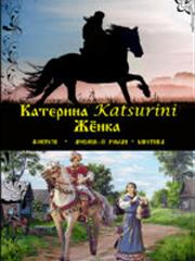 Жёнка. Катерина Katsurini