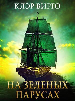 На зеленых парусах. Клэр Вирго