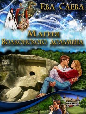 Магия Волконского дольмена. Ева Саева
