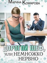 Дорогой шеф, или Немножко нервно. Марина Комарова