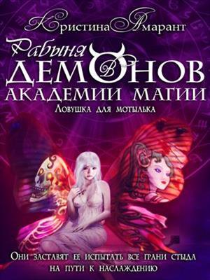 Рабыня демонов в Академии магии. Ловушка для мотылька. К.Амарант
