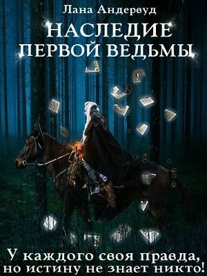 Наследие первой ведьмы. Лана Андервуд