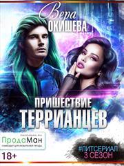 Пришествие террианцев. 3 сезон. Вера Окишева