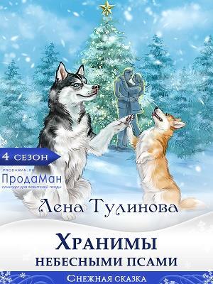 Хранимы небесными псами. Лена Тулинова