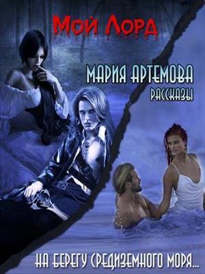 Рассказы. Мой Лорд. На берегу Средиземного моря. Мария Артемова