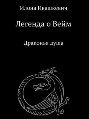 Легенда о Вейм. Драконья душа. Илона Ивашкевич