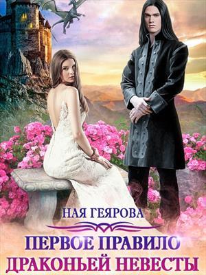 Первое правило драконьей невесты. Ная Геярова