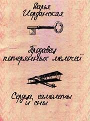 Продавец потерянных мелочей. Книга третья. Сердца, самолеты и сны. Дарья Иорданская