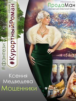 Мошенники. Ксения Медведева