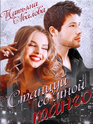Станцуй со мной танго. Татьяна Абалова