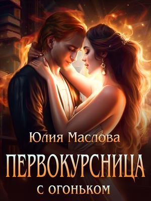 Предзаказ! Первокурсница с огоньком. Юлия Маслова