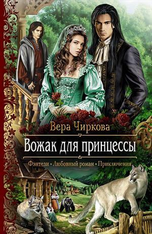 Вожак для принцессы. Вера Чиркова