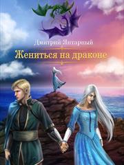 Жениться на драконе. Дмитрий Янтарный