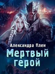 Мертвый герой. Александра Плен