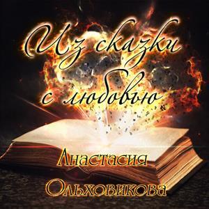 Анастасия Ольховикова - автор на Призрачных Мирах!