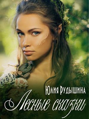 Лесные сказки. Юлия Рудышина