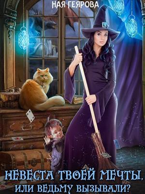 Невеста твоей мечты, или Ведьму вызывали? Ная Геярова