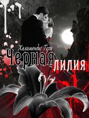 Черная Лилия. Тори Халимендис